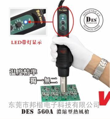 恒温热风枪DES560A