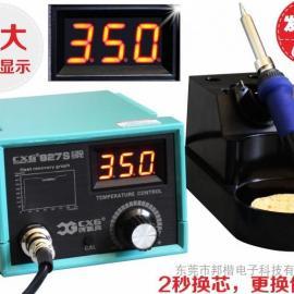 数显恒温焊台CXG927S