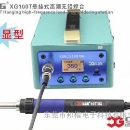 高频无铅焊台XG100W