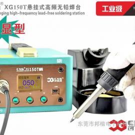 大功率焊台XG150W
