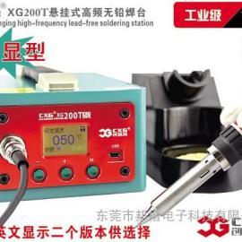 大功率焊台XG200W