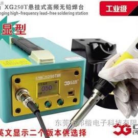 大功率焊台XG250W