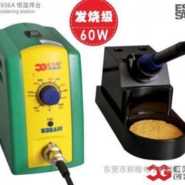 恒温焊台CXG936A