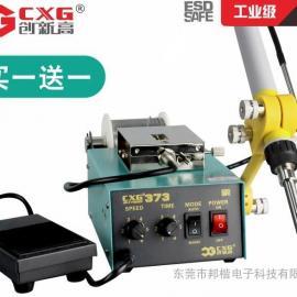 自动出锡机电烙铁CXG373