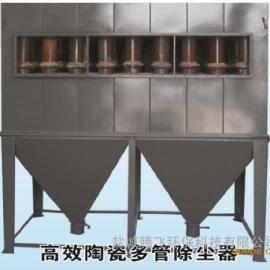 淮南陶瓷多管除尘器价格低-工业除尘设备价格-除尘器品牌推荐