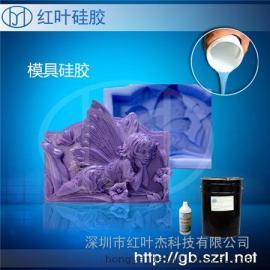 仿星火bluestarRTV3325液态硅胶