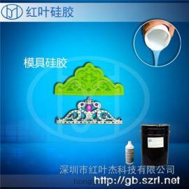 PU发泡树脂硅胶矽胶矽利康硅橡胶