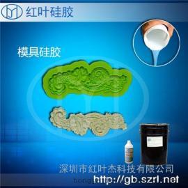 AB双组份液态硅胶,模具硅胶
