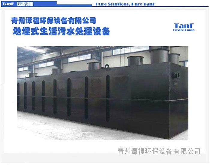 谭福环保 一体化污水处理工艺 一体化污水处理设备