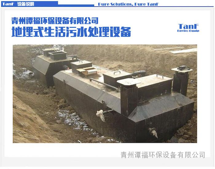 谭福环保 一体化污水处理设备