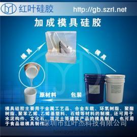 透明液体硅橡胶