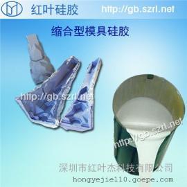 硅胶厂家直销耐老化硅胶液体硅胶环保液体硅胶
