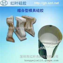 制作模具专用液体硅胶