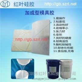 加成型室温固化硅胶