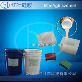 液体透明矽胶