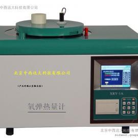 氧弹热量计 型号:ZXXRY-1A