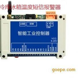 无线温度短信报警器冷库温度短信报警冰箱短信温度报警断电报警