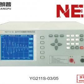 沪光YG211S-05脉冲式线圈匝间绝缘测试仪