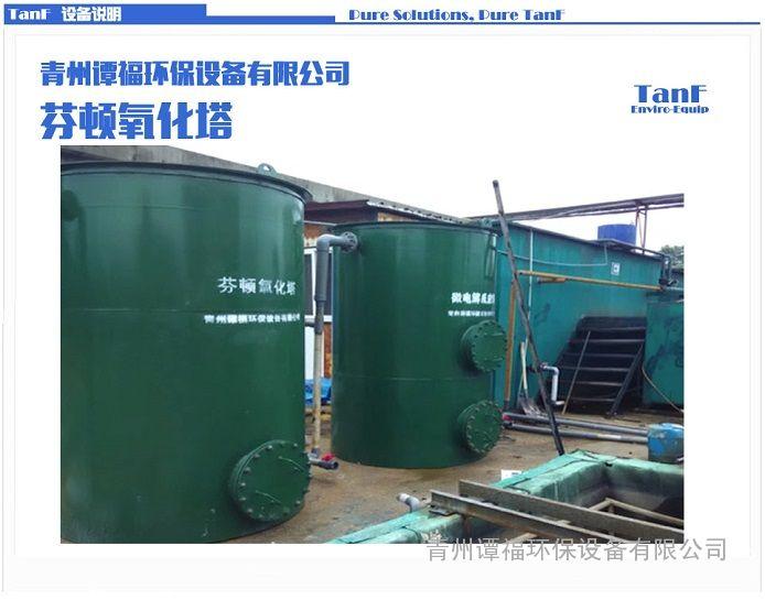 谭福环保 芬顿反应器 芬顿氧化装置