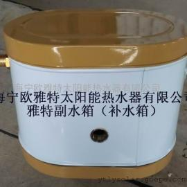 �E�A型太�能副水箱 �a水箱 配件 出口印度大流量副水箱