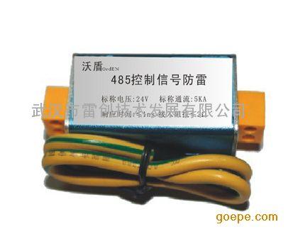 武汉厂家供应导轨型控制信号防雷器485接线方式