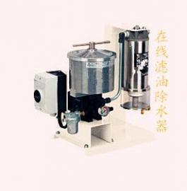 移动式压力油过滤除水器