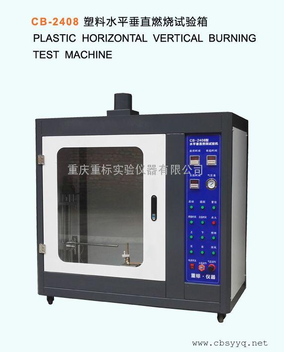 重庆四川 成都 广东 深圳 东莞 贵州塑料水平垂直燃烧试验仪