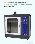 【厂家批发】塑料燃烧试验仪重庆 贵州 四川 成都 贵州燃烧试验仪