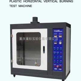 重庆四川 成都【生产厂家】汽车内饰燃烧试验机 拉力试验机