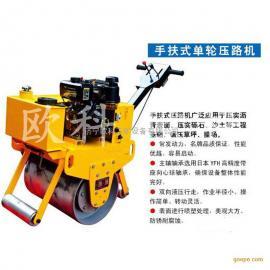 欧科手扶式单钢轮碾压式压路机 胶轮压路机 1吨小型压路机