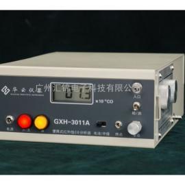 GXH-3011A便携式红外线CO分析仪 一氧化碳检测仪