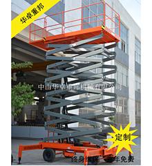 12米高空作业平台*液压升降机*四轮剪叉式升降机*华卓重邦