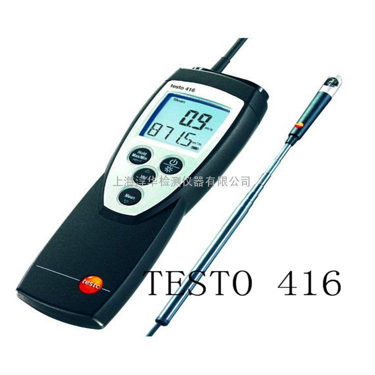 德国德图TESTO 416手持式数字风速仪 精密型叶轮风速仪