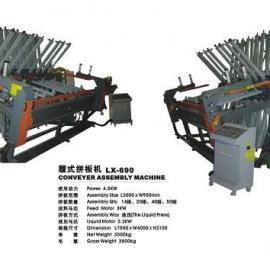 LX-690履式拼板机