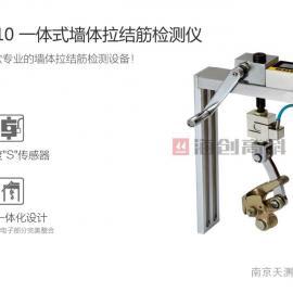 一体式墙体拉结筋检测仪HC-LJ10