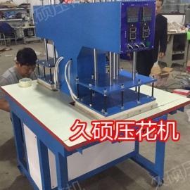 服装裁片凹凸字母花纹压花机,布料3D套色压花机械