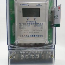 三相四线电子式预付费电能表DTSY6066DSSY6066