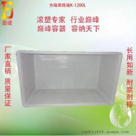 储水箱 方形环保塑料水产养殖运输箱 注塑周转箱 塑料水箱