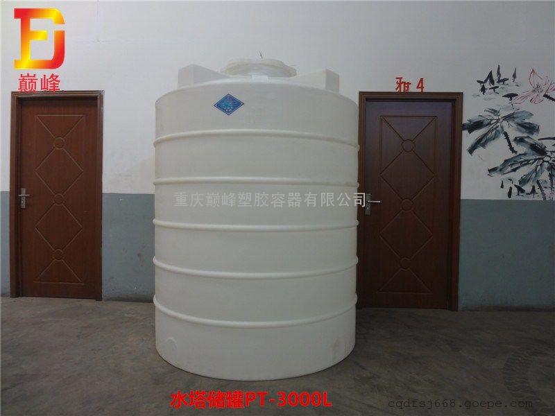 3吨 塑料水箱容器 3000L 塑料水箱容器 一次成型