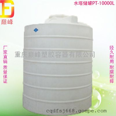 重庆10吨塑料桶 10立方PE储水箱 塑料蓄水罐