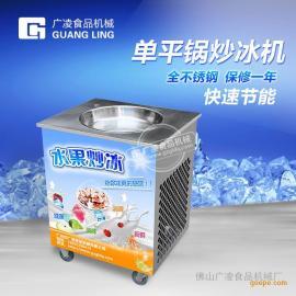 供应佛山酸奶炒冰机