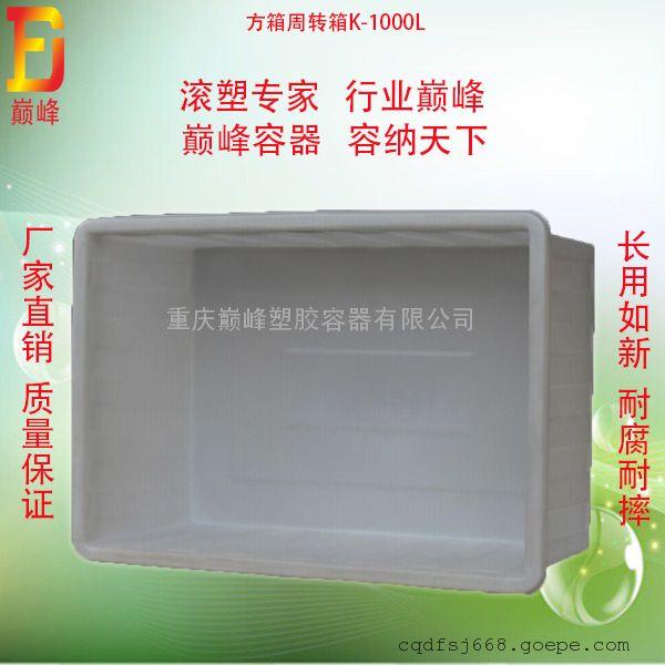 1000L加厚牛筋PE塑料水箱方箱|PE白色方形耐磨塑料箱
