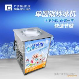 东莞炒冰淇淋机炒酸奶机