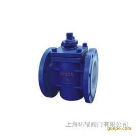 供应上海环耀X43F4-10衬氟旋塞阀