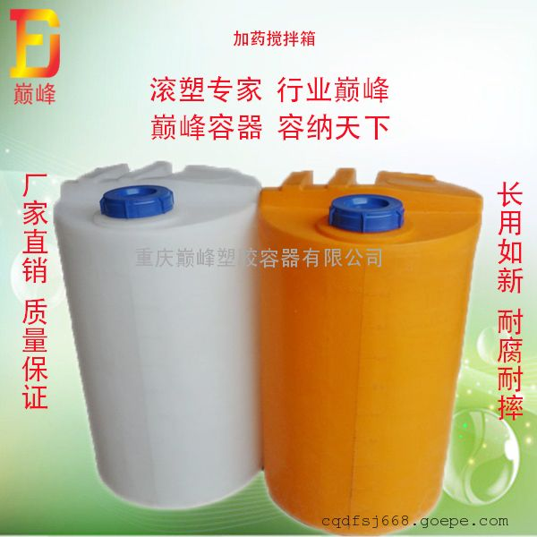 MC-1000LPE加药箱/储药罐价格/塑料水箱