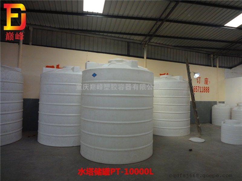 巅峰容器10吨塑料水箱 重庆10吨PE水箱容器