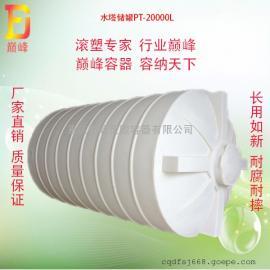 巅峰20吨塑料水箱 重庆20吨PE水箱容器