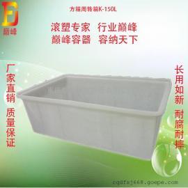 150升多动能水箱水果蔬菜服装箱/食品箱无毒无味pe周转箱