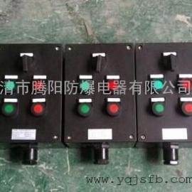 lcz8030防爆防腐操作柱2灯2钮1转换开关