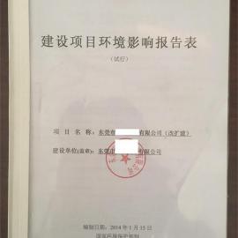 办理东莞环评报告价格-环评报告办理周期-环评报告办理流程